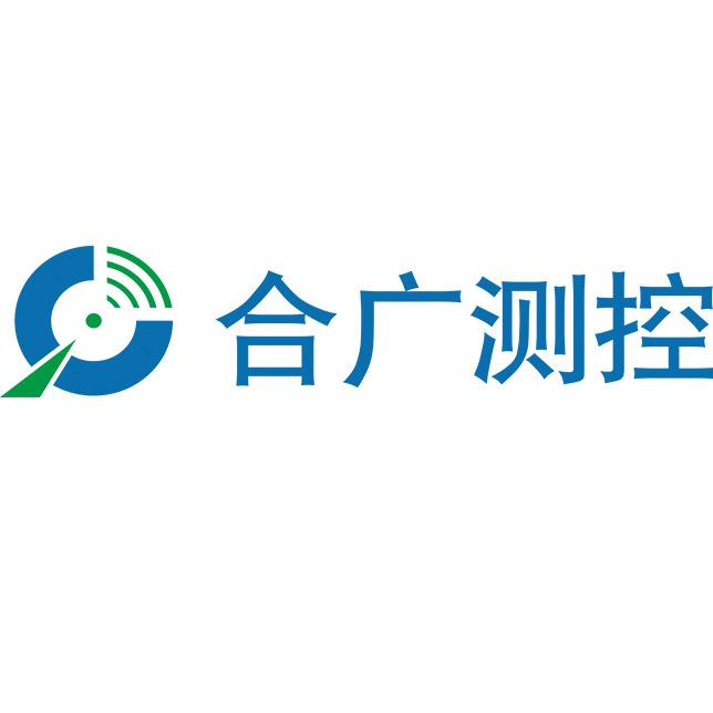 深圳合广测控技术有限公司